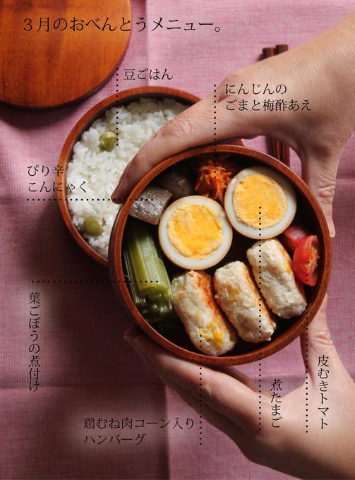 bentou_menu.jpg