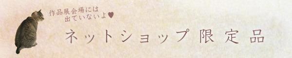 gentei_dayo2.jpg