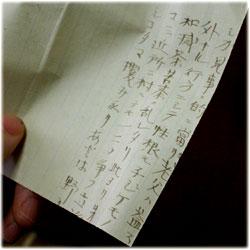 10/27謎のメモ