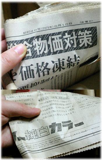 11/25 黒田朱を包んだ古い新聞紙