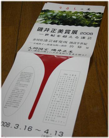1/23 磯井正美賞展の案内