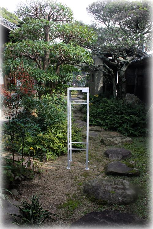 井筒屋敷 庭