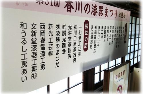 香川の漆器まつり1