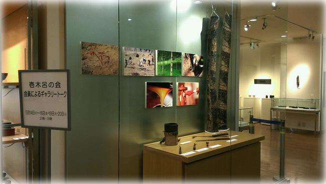 壱木呂の会展1