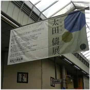 2/22太田 儔展1
