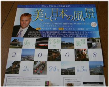 2/24アレックス・カー氏の講演会2