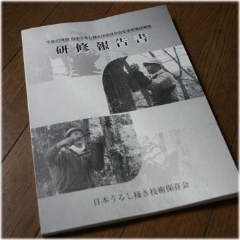4/19保存会報告書