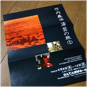 4/20 竹内さん個展
