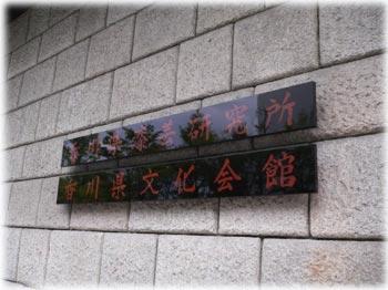 漆芸研究所の看板
