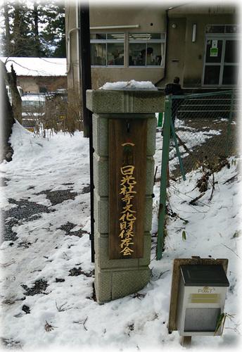 日光社寺文化財保存会