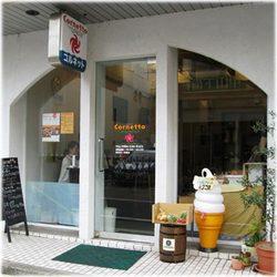 コルネット店舗.jpg