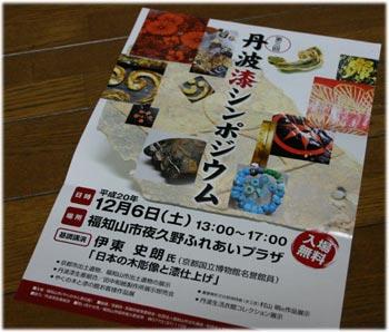 11/29丹波漆シンポジウム広告