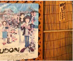 udon_0_.jpg