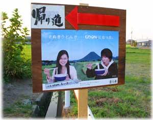 udon_kanban_.jpg